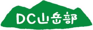 DC山岳部 ロゴ2